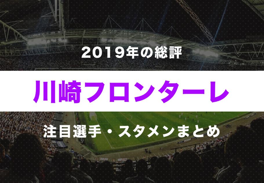 【川崎フロンターレ】2019年の総評と注目選手・スタメンまとめ
