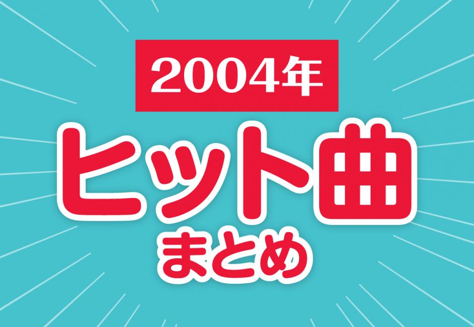 2004年ヒット曲まとめ【ハナミズキ、ロコローション、メリクリ】