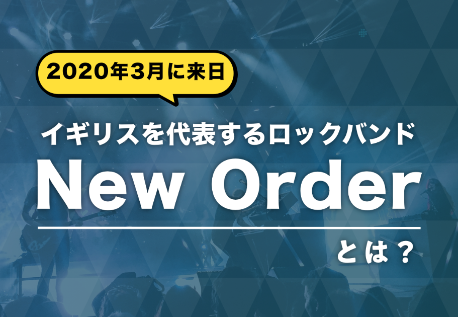 New Order(ニューオーダー)メンバーの年齢、名前、意外な経歴とは…?