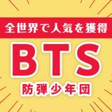 全世界で人気を獲得した韓国ボーイズグループ「BTS(防弾少年団)」