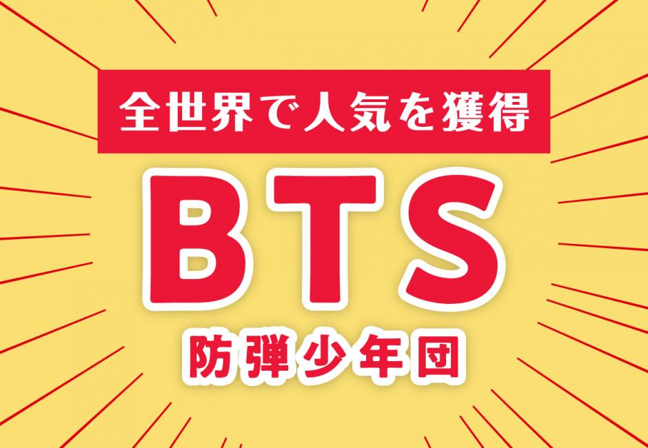 BTS(防弾少年団)メンバーの年齢、名前、意外な経歴とは…?