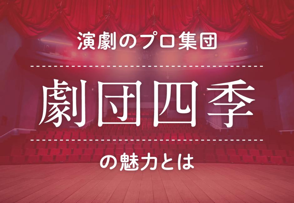 【初心者必見】日本を代表する演劇のプロ集団「劇団四季」の魅力とは