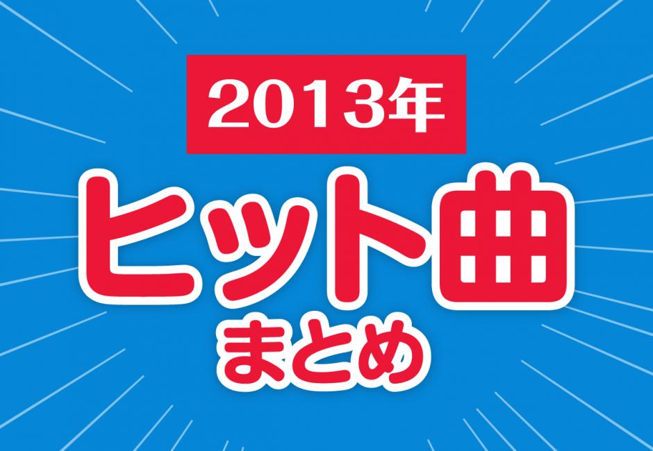 2013年のヒット曲まとめ【恋するフォーチュンクッキー、にんじゃりばんばん他】