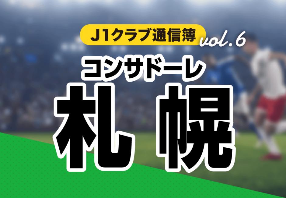【コンサドーレ札幌】2019年の総評と注目選手・スタメンまとめ