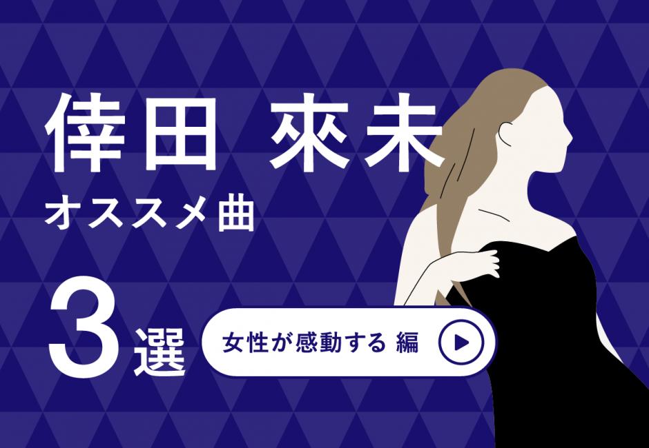 倖田來未の歴史・女性が感動するオススメトップ3曲を大紹介!