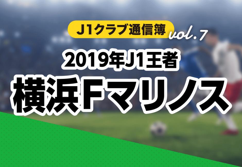 【横浜Fマリノス】2019年の総評と注目選手・スタメンまとめ