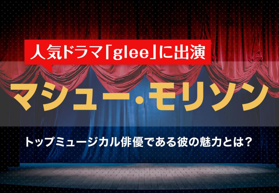【マシュー・モリソン 】トップミュージカル俳優としてドラマでも大活躍