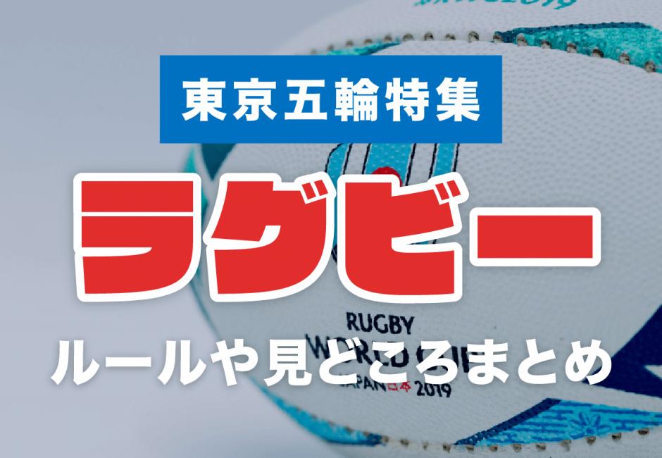 【東京五輪特集】「ラグビー」のルールや見どころと注目選手まとめ!