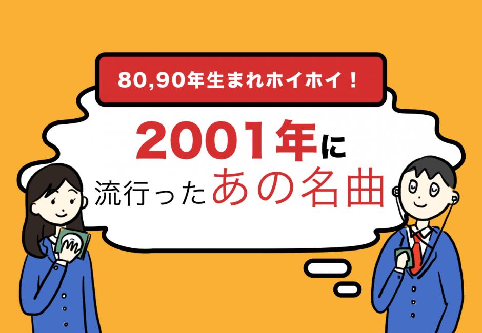 2001年に流行ったヒット曲まとめ【明日があるさ、ミニモニ。】