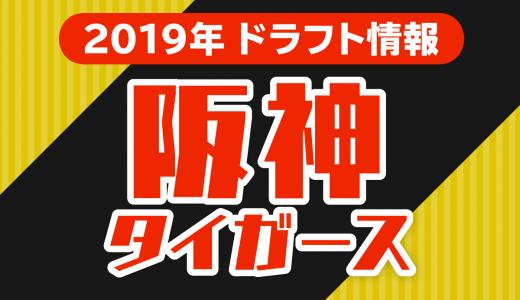 【完全版】2019年の阪神タイガースドラフト指名選手まとめ