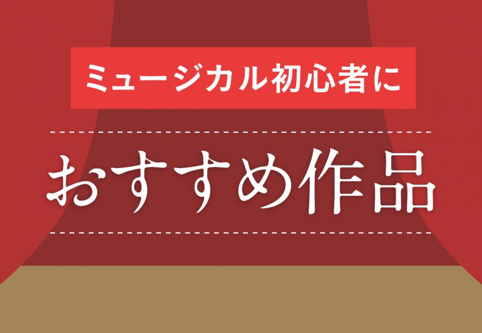 【ミュージカル入門】ミュージカルが初心者の人に是非観てほしい作品