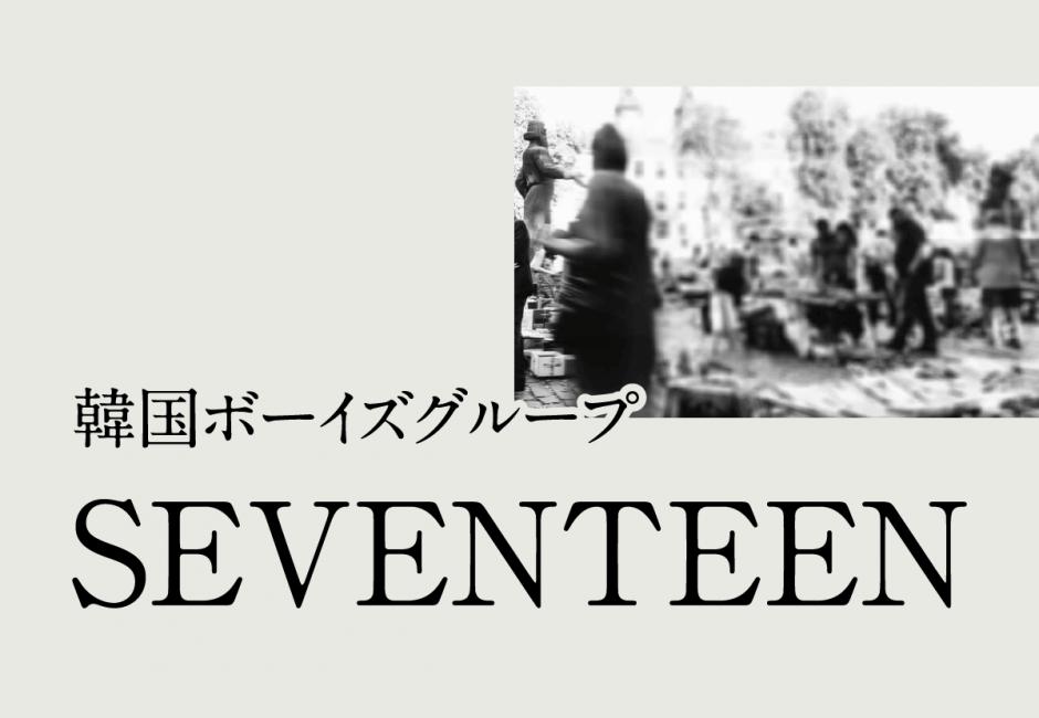 SEVENTEEN – 人気爆発!メンバーの年齢、名前、意外な経歴とは…?