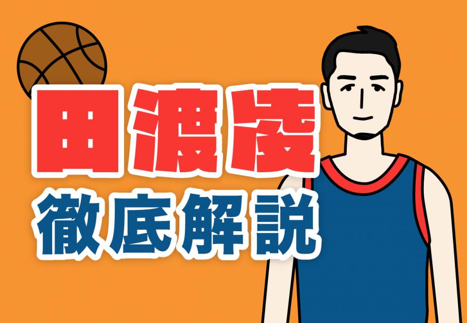 今、一番熱いバスケ選手!?テラスハウス出演の田渡凌を徹底解説