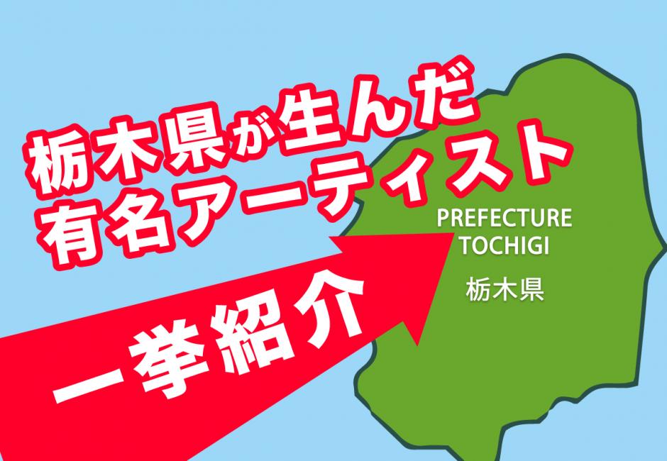 【2021年最新】栃木県出身の有名アーティストを一挙紹介!