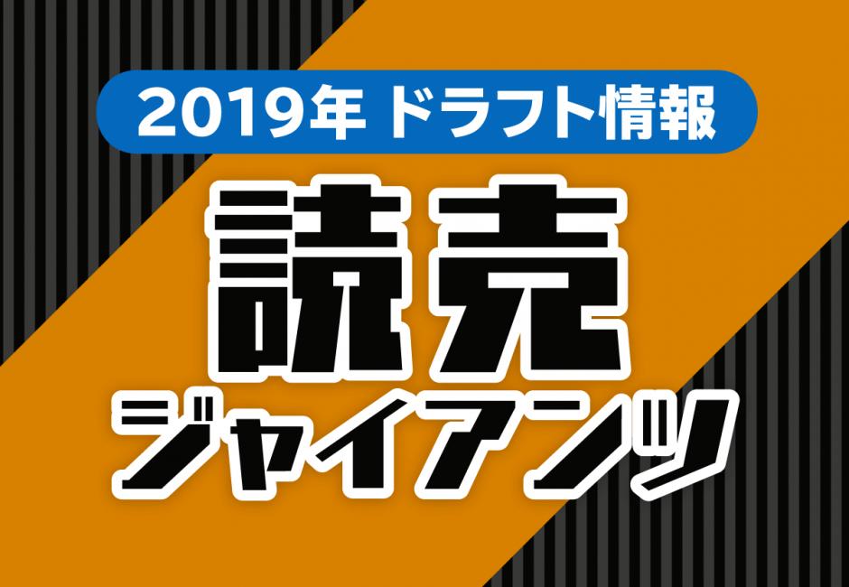 【完全版】2019年の読売ジャイアンツドラフト指名選手まとめ