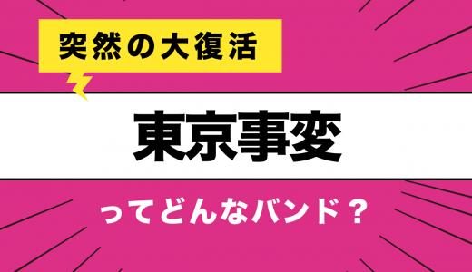 【東京事変のメンバーや歴史について】8年ぶりに復活する伝説的ロックバンドに迫る!