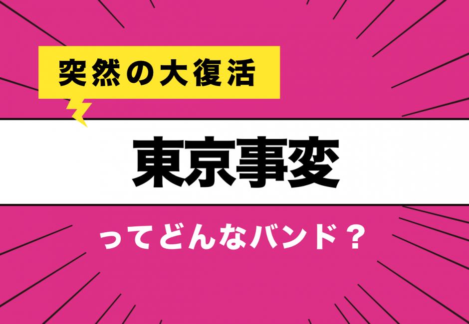 東京事変(とうきょうじへん)メンバーの年齢、名前、意外な経歴とは…?