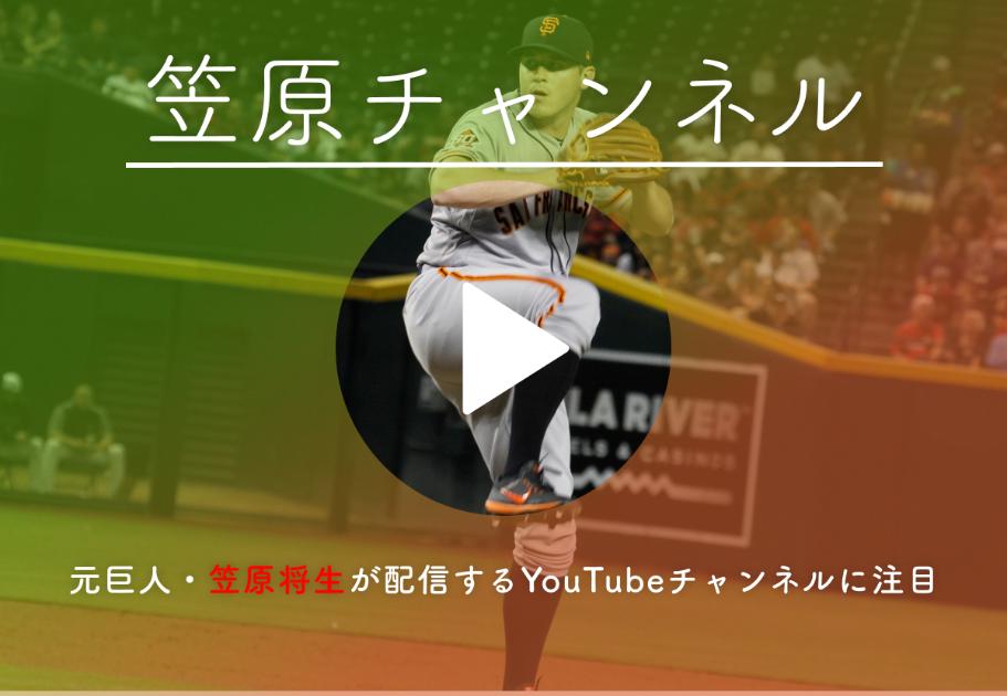 「笠原チャンネル」元巨人・笠原将生が配信する大注目YouTubeチャンネルとは?
