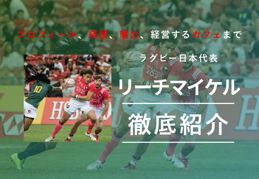 【ラグビー日本代表】リーチマイケルのプロフィール、経歴、魅力、経営するカフェまで徹底解説