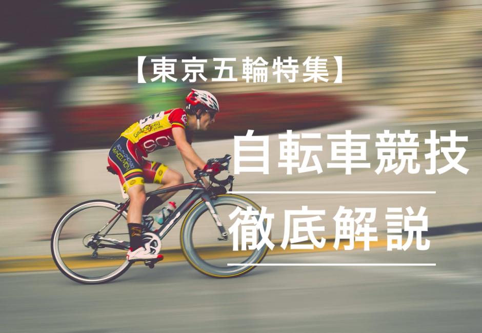 【東京五輪特集】「自転車競技」のルールや見どころを詳細解説、注目選手まとめ!