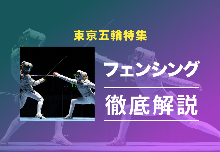 【東京五輪特集】フェンシングのルールや見どころ・注目選手を徹底解説!