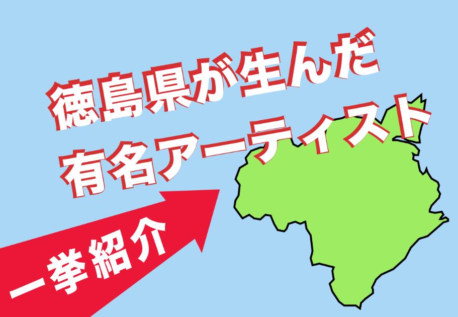 【2021年最新】徳島県出身の有名アーティストを一挙紹介!