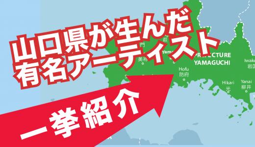 【2020最新】山口県出身の有名アーティストを一挙紹介!