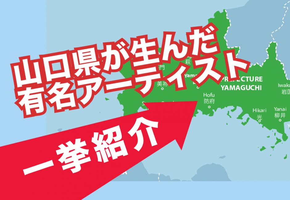 【2021年最新版】山口県出身の有名アーティストを一挙紹介!