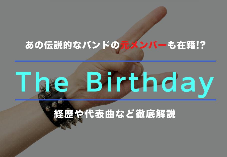 The Birthday(ザ・バーズデイ)メンバーの年齢、名前、意外な経歴とは…?