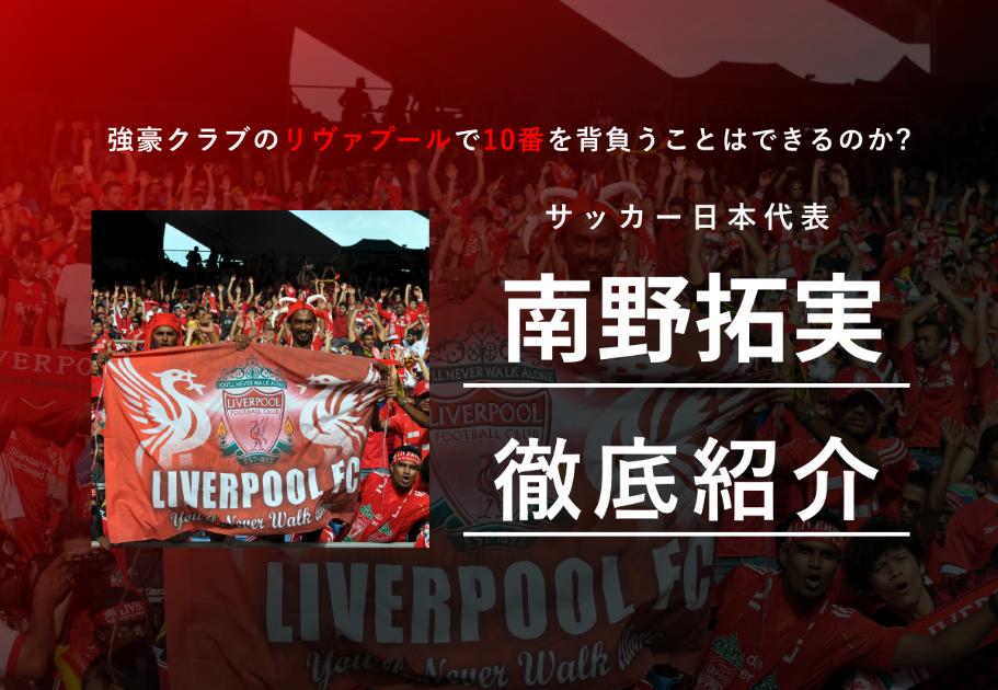 サッカー日本代表「南野拓実」選手が名門リヴァプールで10番を背負う日は来るか?