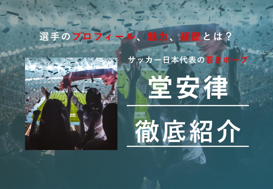 サッカー日本代表の若きホープ「堂安律」選手のプロフィール、魅力、経歴とは?