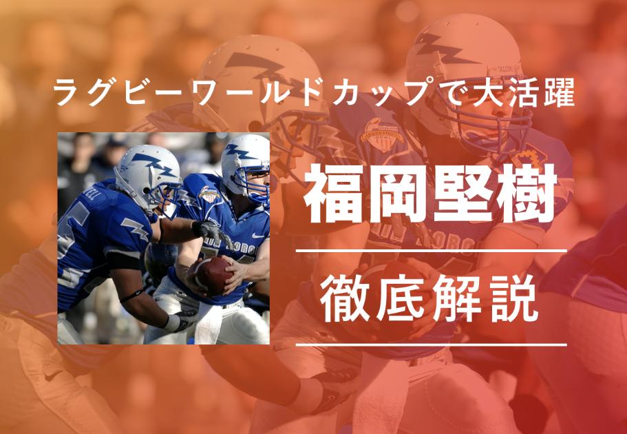 ラグビーワールドカップで大活躍した「福岡堅樹」選手を徹底紹介!