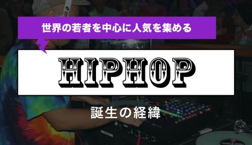 世界の若者を中心に人気を集める「HIPHOP」誕生の経緯
