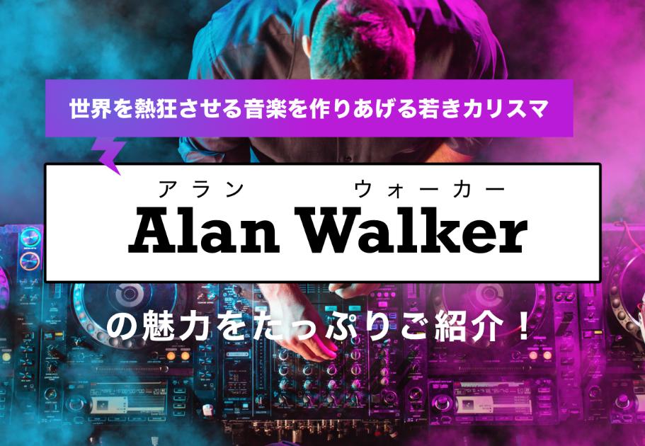 【アラン・ウォーカー】世界を熱狂させるDJのプロフィール・年齢・おすすめ曲とは…?