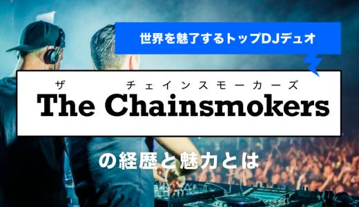 世界を魅了するトップDJデュオ「The Chainsmokers」の経歴と魅力とは