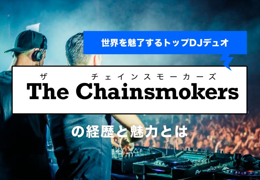 The Chainsmokers(チェインスモーカーズ)メンバーの年齢、名前、意外な経歴とは…?
