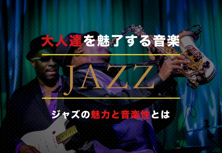 """大人達を魅了する音楽""""ジャズ""""の魅力と音楽性とは?"""