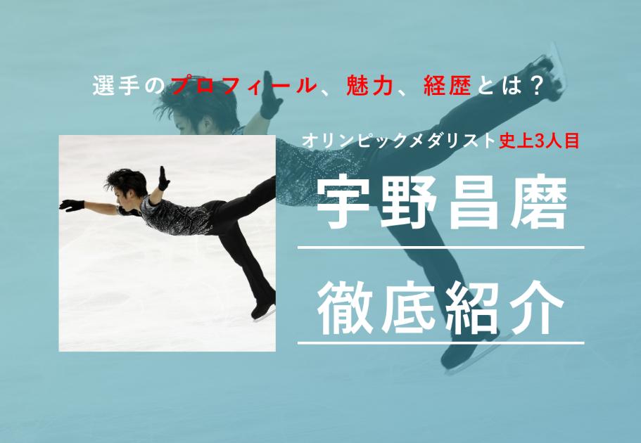 宇野昌磨(うのしょうま)選手のプロフィール、魅力、経歴とは…?