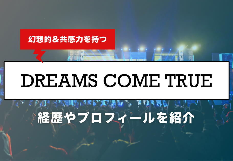 DREAMS COME TRUE(ドリカム)メンバーの年齢、名前、意外な経歴、おすすめな曲とは…?
