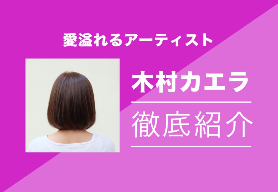 木村カエラの経歴・プロフィール・オススメ楽曲ベスト3を魅力と共に徹底紹介!