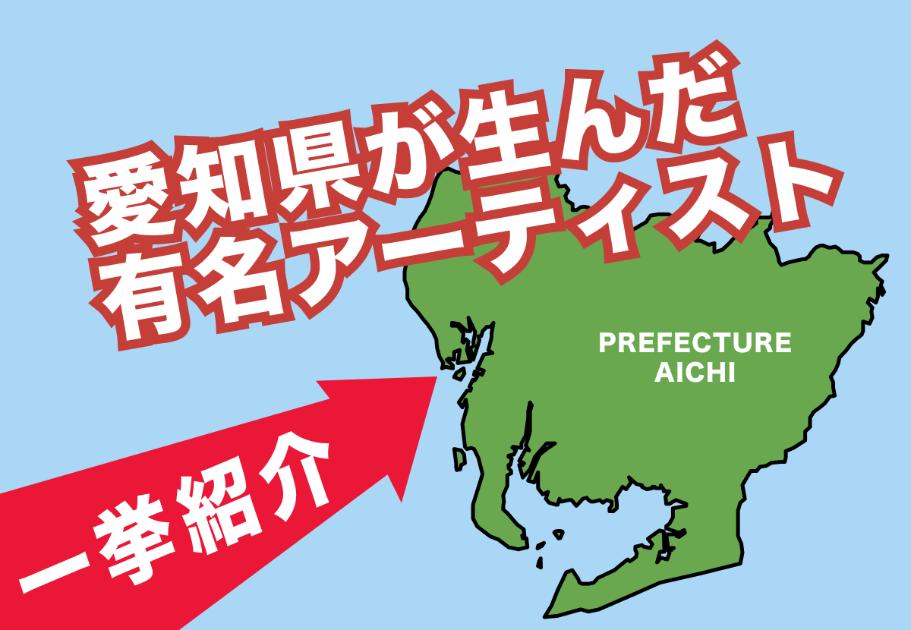 【2021年最新】愛知県が生んだ愛知県出身の有名アーティストを一挙紹介