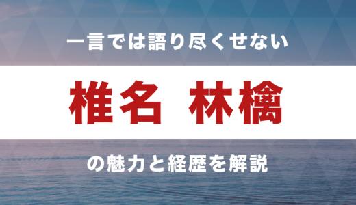 【東京事変復活】一言では語り尽くせない椎名林檎の魅力と経歴を解説