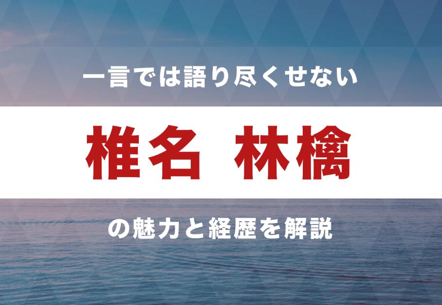 aiko の年齢、名前、経歴とは…?人気の理由を徹底解説!