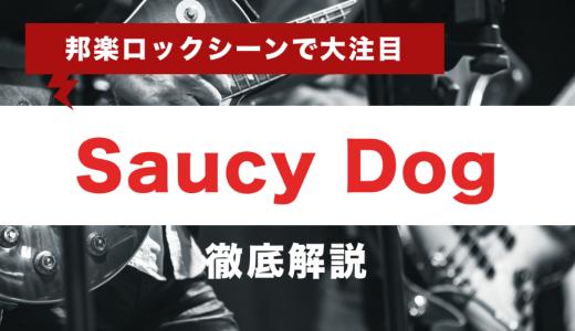 邦楽ロックシーンで大注目「Saucy Dog」を徹底解説