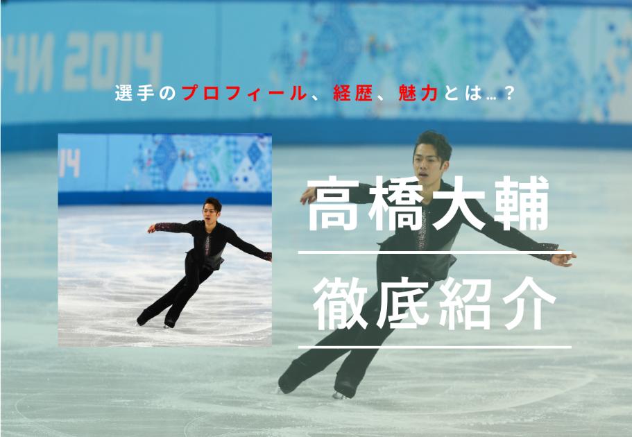 高橋大輔(たかはしだいすけ)選手のプロフィール、経歴、魅力とは…?