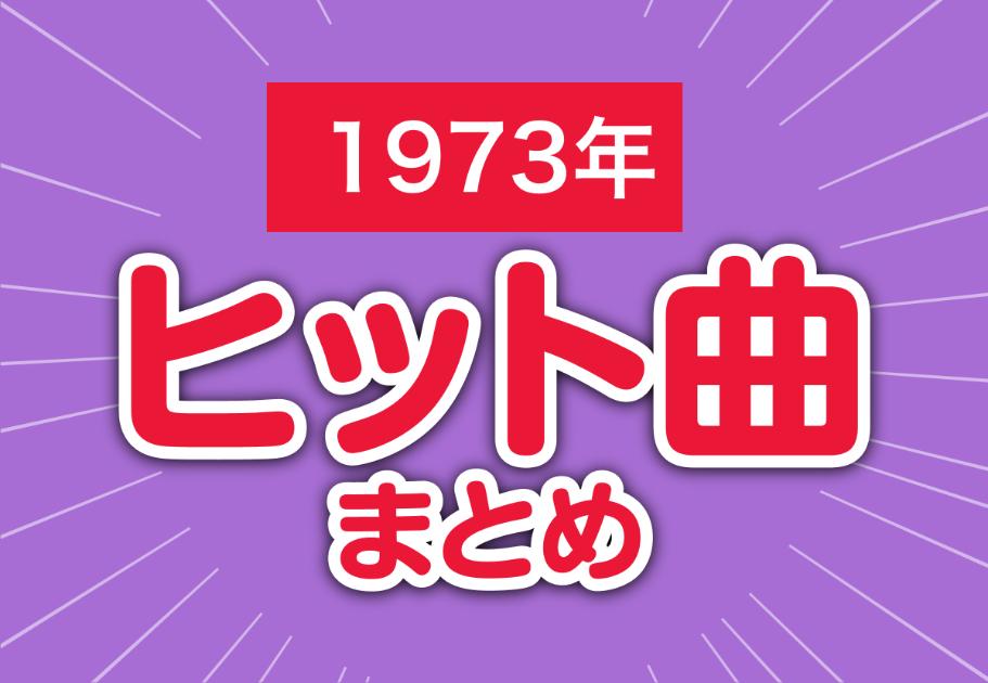 1973年の流行ヒット曲まとめ【神田川・てんとう虫のサンバ】