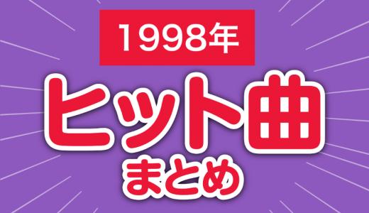 1998年のヒット曲まとめ【誘惑、夜空ノムコウ、愛するよりも愛したい】