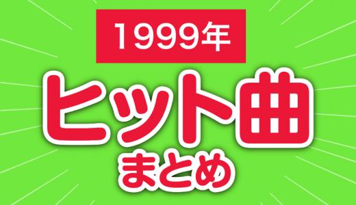 1999年のヒット曲まとめ【だんご3兄弟、LOVEマシーン、本能】