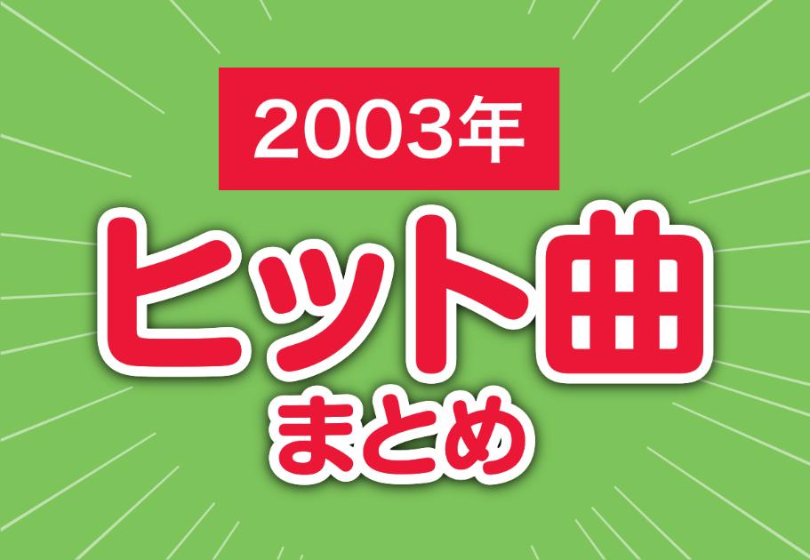 2003年のヒット曲まとめ【さくら、もらい泣き】