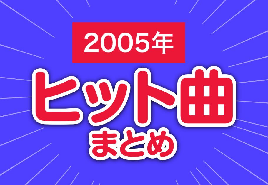 2005年の流行ヒット曲まとめ【ファンタスティポ、全力少年】